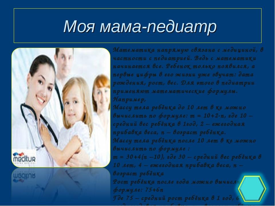 Моя мама-педиатр Математика напрямую связана с медициной, в частности спеди...