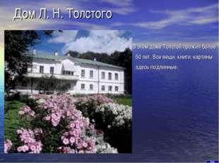 Дом Л. Н. Толстого В этом доме Толстой прожил более 50 лет. Все вещи, книги,