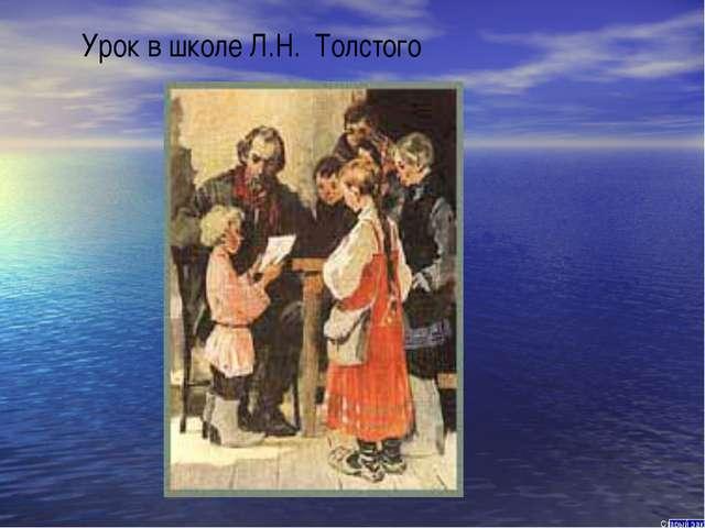 Старый заказ Урок в школе Л.Н. Толстого
