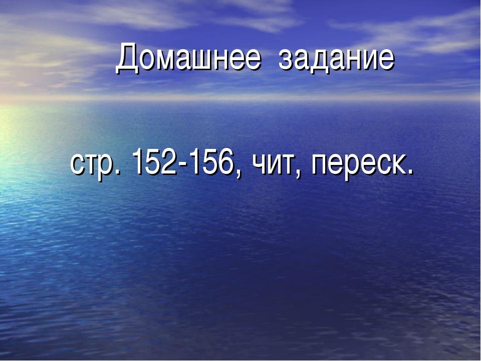 Домашнее задание стр. 152-156, чит, переск.