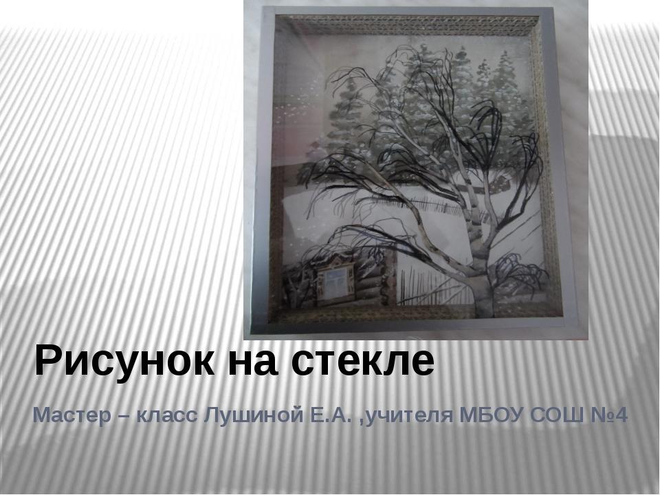 Мастер класс рисунок на стекле