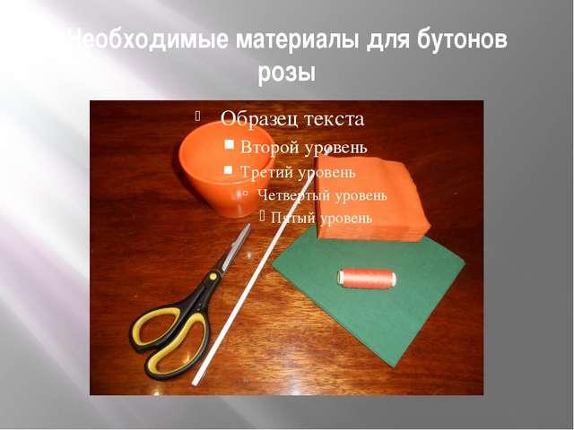 Необходимые материалы для бутонов розы