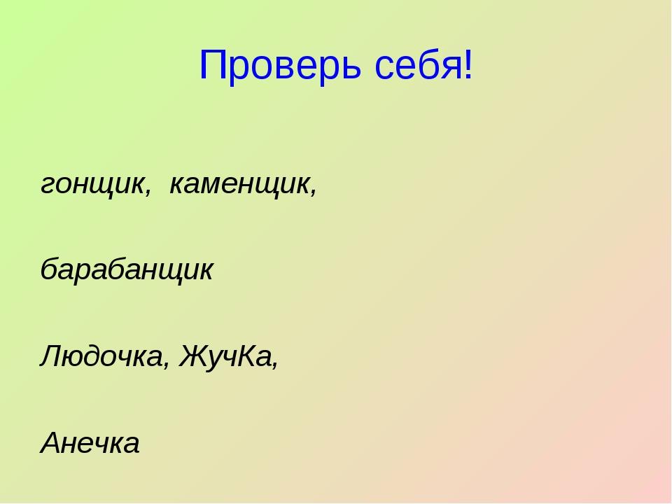 Проверь себя! гонщик, каменщик, барабанщик  Людочка, ЖучКа, Анечка