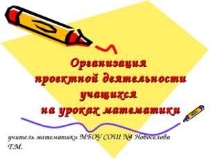 Организация проектной деятельности учащихся на уроках математики учитель мате