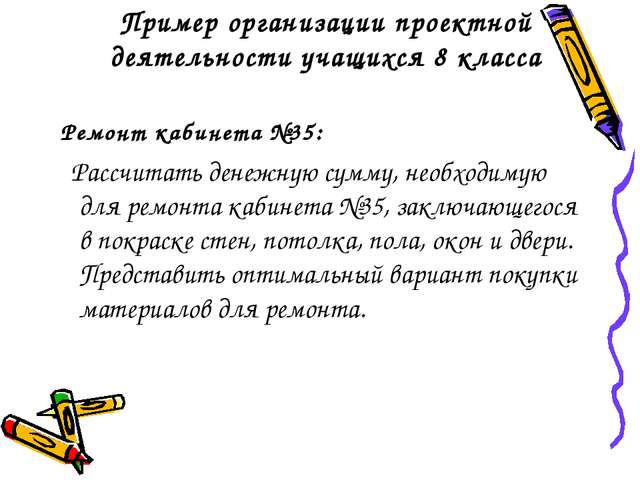 Пример организации проектной деятельности учащихся 8 класса Ремонт кабинета №...