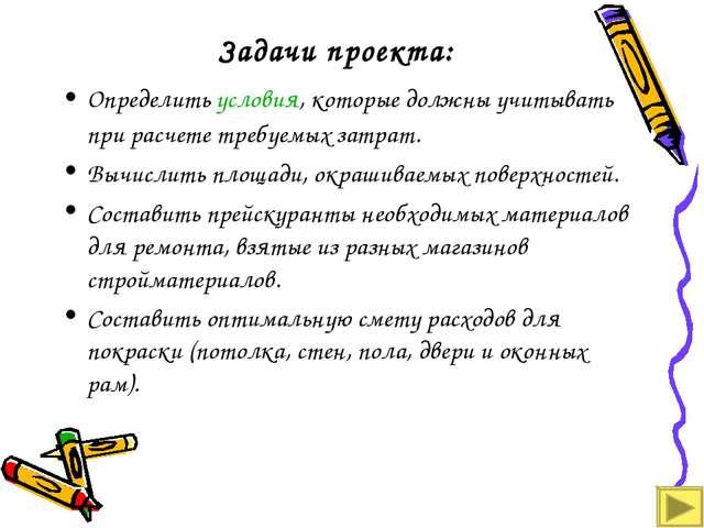 Задачи проекта: Определить условия, которые должны учитывать при расчете треб...