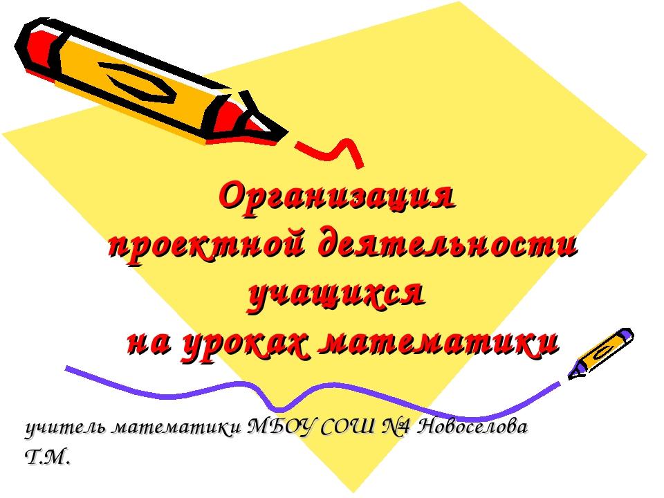 Организация проектной деятельности учащихся на уроках математики учитель мате...
