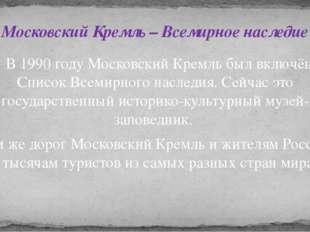 В 1990 году Московский Кремль был включён в Список Всемирного наследия. Сейч