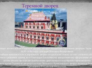 Теремной дворец Первые каменные жилые покои в царском дворце, позднее названн
