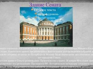 Здание Сената Здание Сената строилось под руководством знаменитого русского а