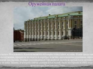 Оружейная палата Оружейная палата Московского Кремля является всемирно извест