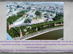 Московский Кремль по праву считается объектом Всемирного наследия. Это музей,