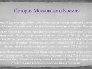 Огромный архитектурный комплекс Московский Кремль считается историческим цен