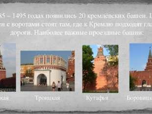 В 1485 – 1495 годах появились 20 кремлёвских башен. Шесть башен с воротами ст