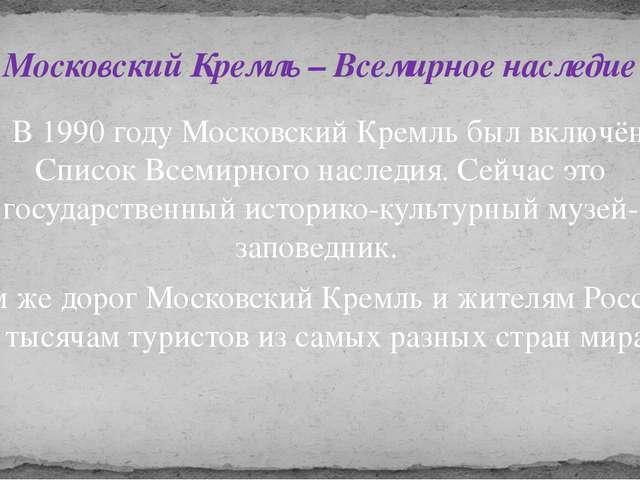 В 1990 году Московский Кремль был включён в Список Всемирного наследия. Сейч...