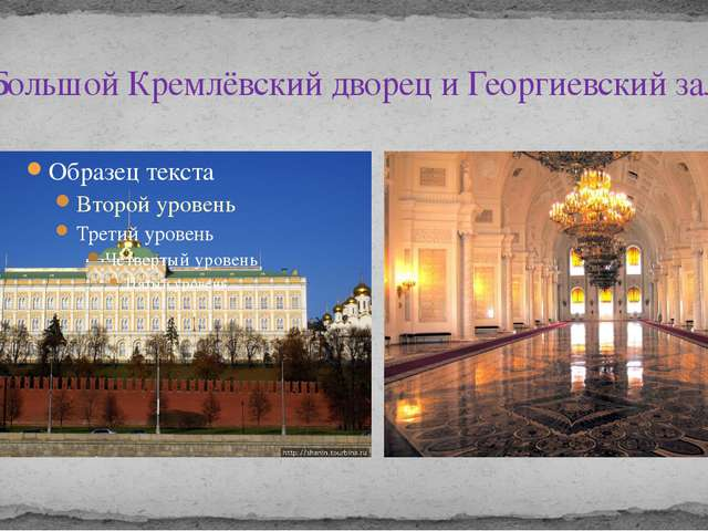 Большой Кремлёвский дворец и Георгиевский зал