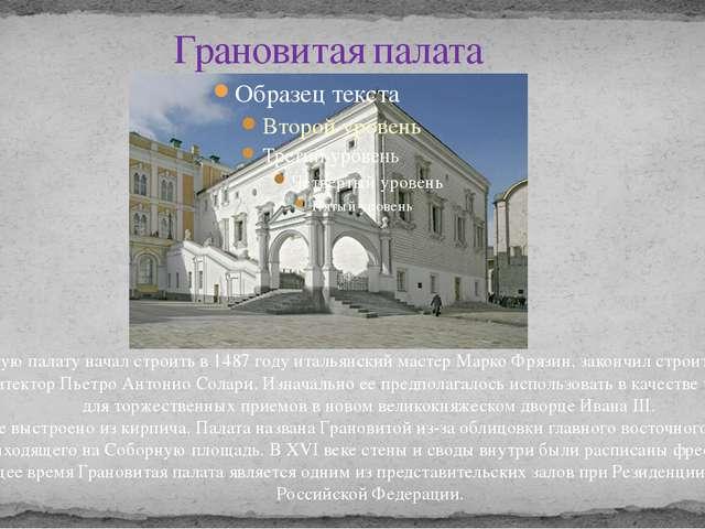 Грановитая палата Грановитую палату начал строить в 1487 году итальянский мас...