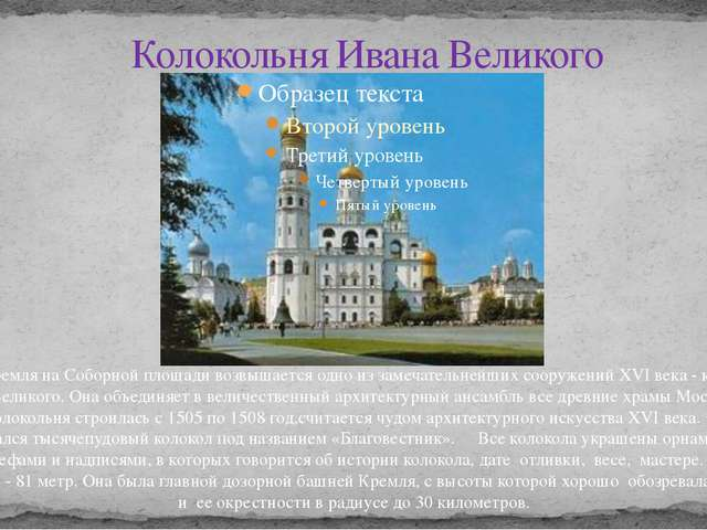 Колокольня Ивана Великого В центре Кремля на Соборной площади возвышается одн...