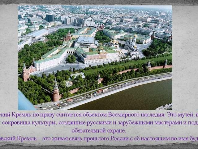 Московский Кремль по праву считается объектом Всемирного наследия. Это музей,...