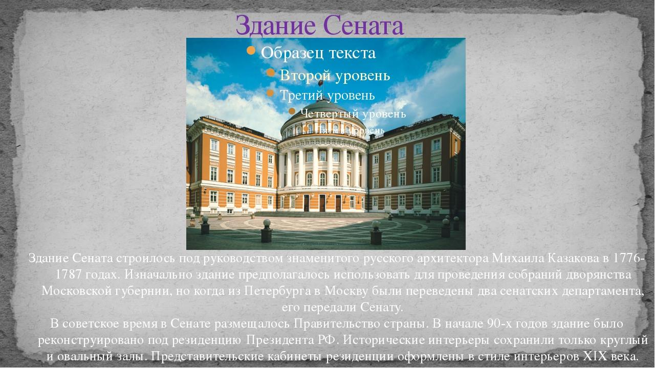 Здание Сената Здание Сената строилось под руководством знаменитого русского а...