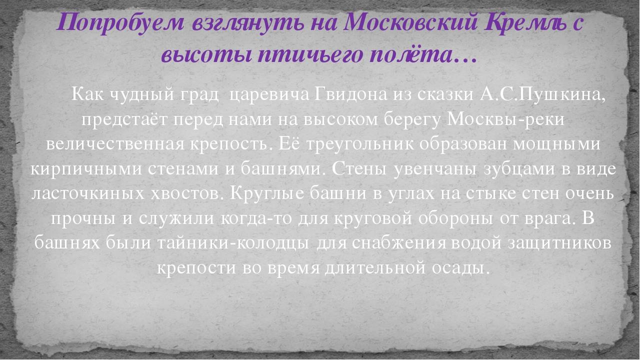 Как чудный град царевича Гвидона из сказки А.С.Пушкина, предстаёт перед нами...