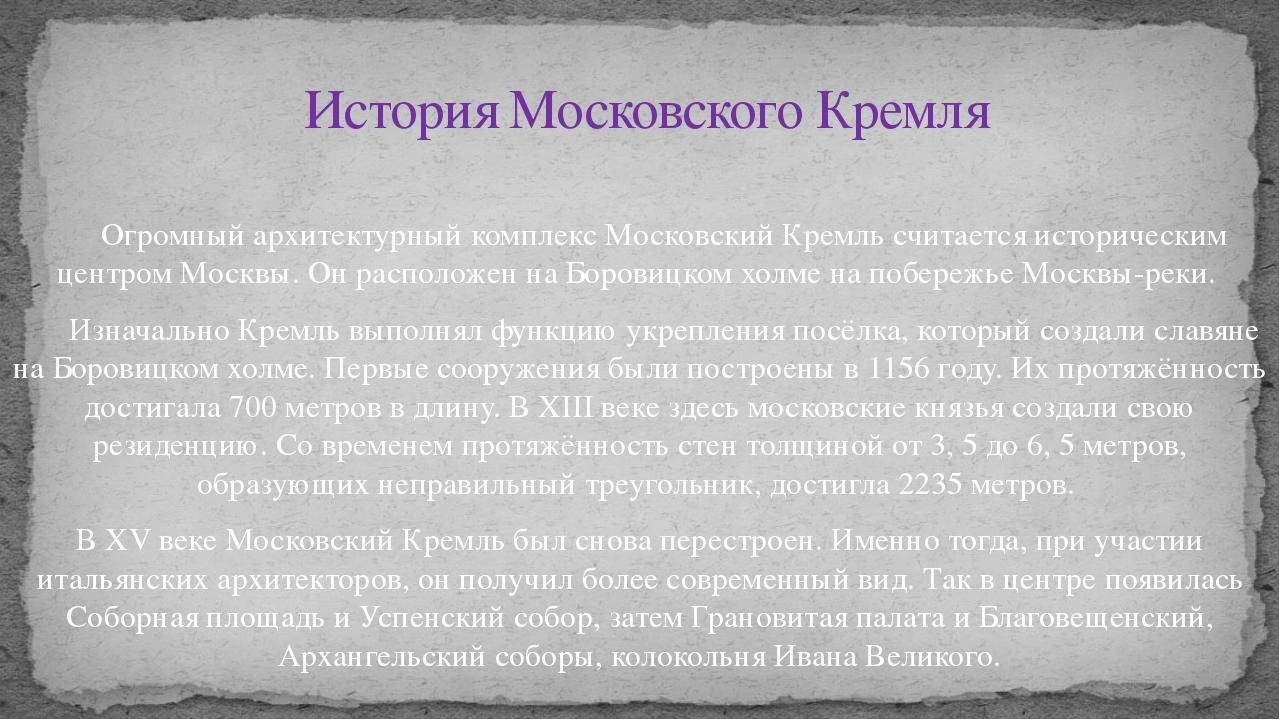 Огромный архитектурный комплекс Московский Кремль считается историческим цен...