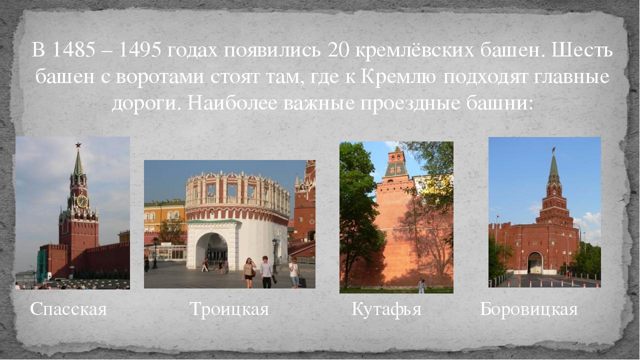 В 1485 – 1495 годах появились 20 кремлёвских башен. Шесть башен с воротами ст...