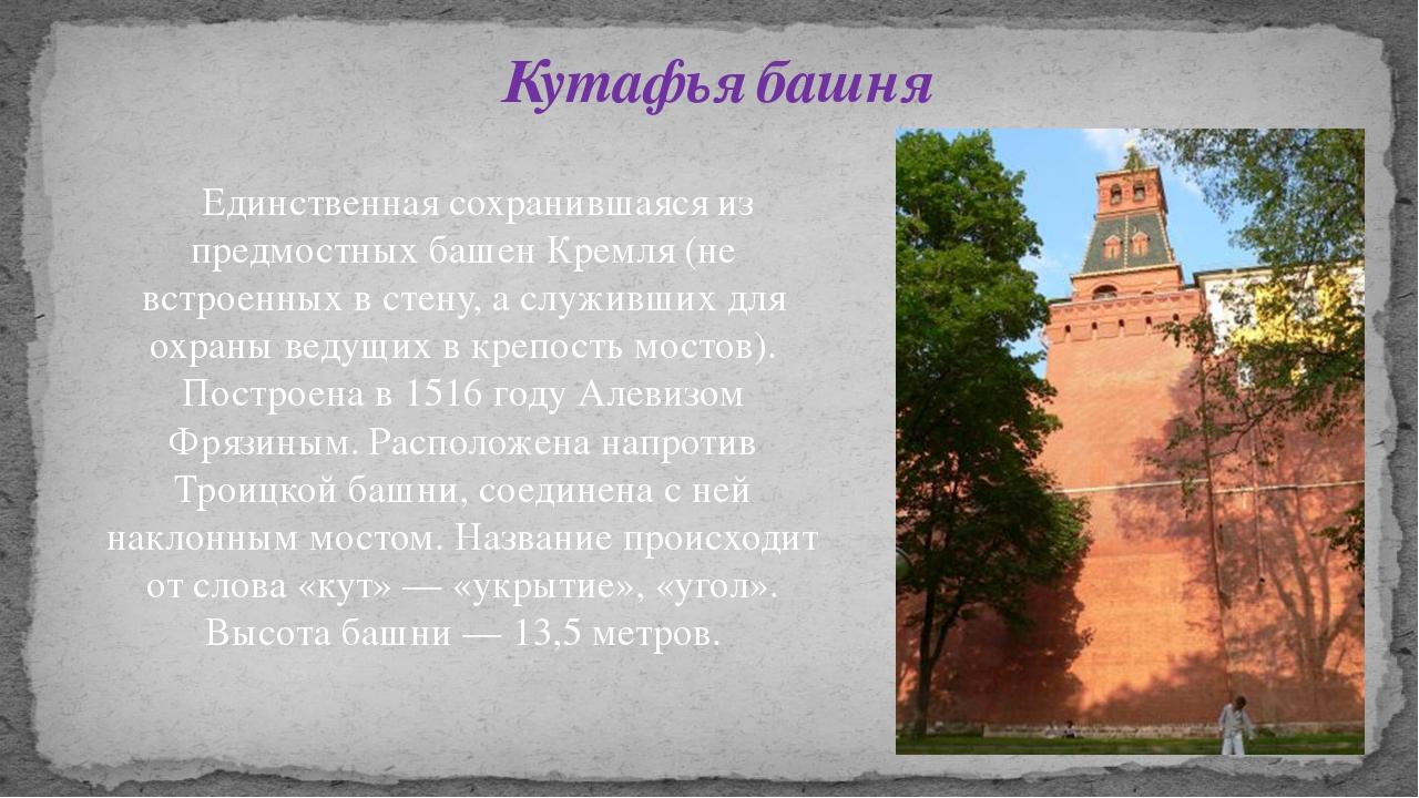 Единственная сохранившаяся из предмостных башен Кремля (не встроенных в стен...
