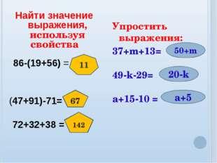 Найти значение выражения, используя свойства 86-(19+56) = Упростить выражения