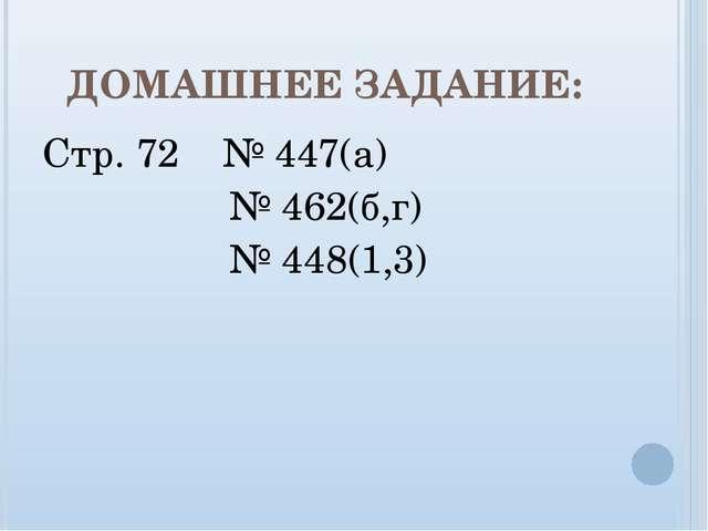 ДОМАШНЕЕ ЗАДАНИЕ: Стр. 72 № 447(а) № 462(б,г) № 448(1,3)