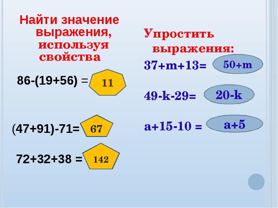 Найти значение выражения, используя свойства 86-(19+56) = Упростить выражения...