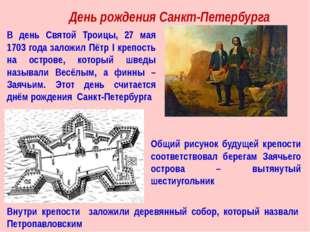 День рождения Санкт-Петербурга В день Святой Троицы, 27 мая 1703 года заложил