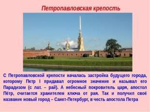С Петропавловской крепости началась застройка будущего города, которому Петр