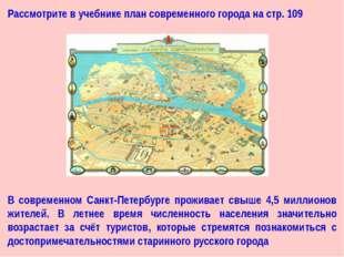 В современном Санкт-Петербурге проживает свыше 4,5 миллионов жителей. В летне