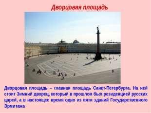 Дворцовая площадь – главная площадь Санкт-Петербурга. На ней стоит Зимний дво