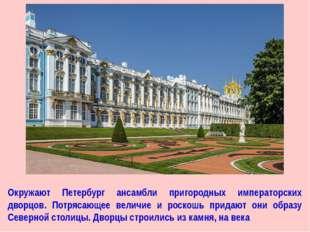 Окружают Петербург ансамбли пригородных императорских дворцов. Потрясающее ве