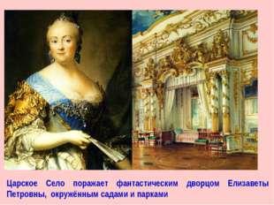 Царское Село поражает фантастическим дворцом Елизаветы Петровны, окружённым с