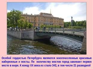 Особой гордостью Петербурга являются многочисленные красивые набережные и мос