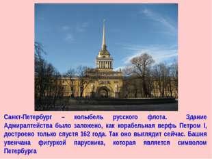 Санкт-Петербург – колыбель русского флота. Здание Адмиралтейства было заложен