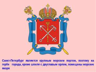 Санкт-Петербург является крупным морским портом, поэтому на гербе города, кро