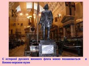 С историей русского военного флота можно познакомиться в Военно-морском музее