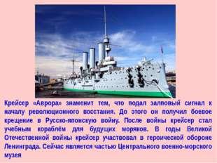 Крейсер «Аврора» знаменит тем, что подал залповый сигнал к началу революционн