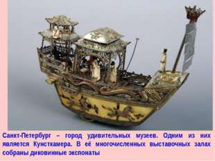Санкт-Петербург – город удивительных музеев. Одним из них является Кунсткамер