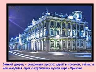 Зимний дворец – резиденция русских царей в прошлом, сейчас в нём находится од