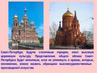 Санкт-Петербург, будучи столичным городом, имел высокую церковную культуру. П
