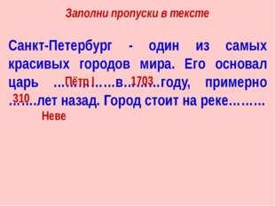 Санкт-Петербург - один из самых красивых городов мира. Его основал царь ……………