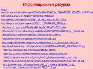 Информационные ресурсы http://www.ilconte.ru/uploads/images/6/6a/6ad/6adf3b60