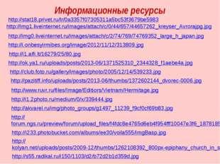 Информационные ресурсы http://img1.liveinternet.ru/images/attach/c/0/44/657/4