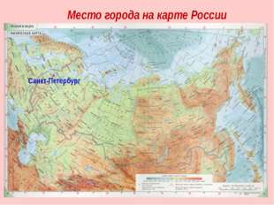 Место города на карте России Санкт-Петербург