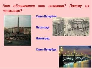 Что обозначают эти названия? Почему их несколько? Санкт-Петербург Петроград Л